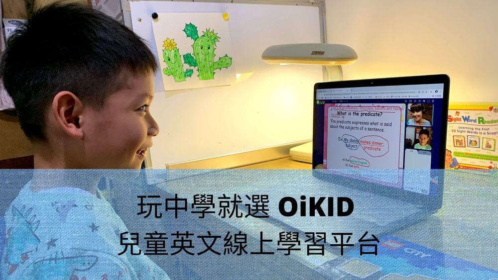 玩中學就選 OiKID 兒童英文線上學習平台?