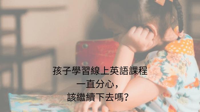 孩子學習線上英語課程一直分心 ,該繼續下去嗎?