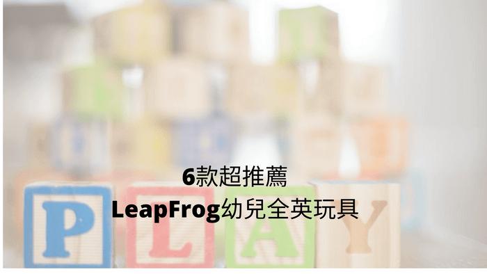 leapfrog玩具推薦