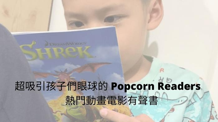 超吸引孩子們眼球的 Popcorn Readers 熱門動畫電影有聲書