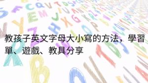 教孩子英文字母大小寫的方法,學習單、遊戲、教具分享